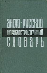 Петр Фаворов Англо-русский кораблестроительный словарь цены онлайн