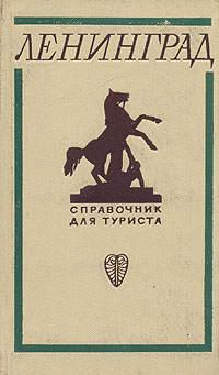 Ленинград. Справочник для туриста