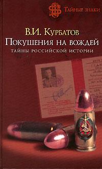 Покушения на вождей. Тайны Российской империи