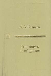 А. А. Бодалев Личность и общение