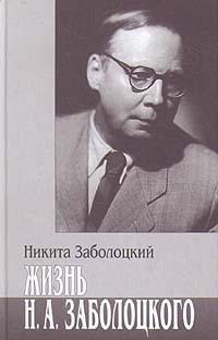Жизнь Н. А. Заболоцкого