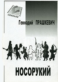 Геннадий Прашкевич Носорукий