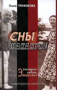 Ольга Трифонова Сны накануне цена 2017