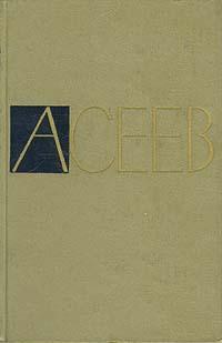 Николай Асеев Николай Асеев. Собрание сочинений в пяти томах. Том 2 все цены