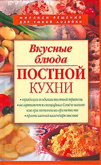 Вкусные блюда постной кухни