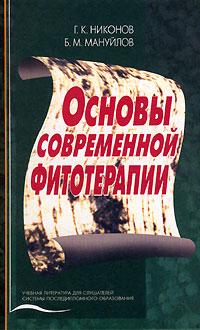 Г. К. Никонов, Б. М. Мануйлов Основы современной фитотерапии