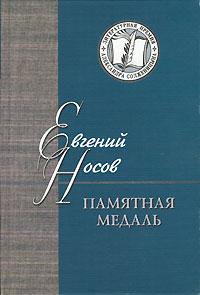 Евгений Носов Памятная медаль