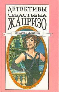 Себастьен Жапризо Детективы Себастьена Жапризо. В трех томах. Том 2. Любимец женщин