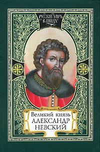 А. Ю. Карпов Великий князь Александр Невский