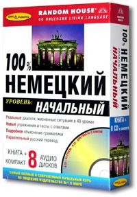 100% немецкий. Начальный уровень (книга + 8 CD)