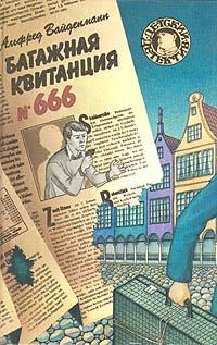 Альфред Вайденманн Багажная квитанция № 666