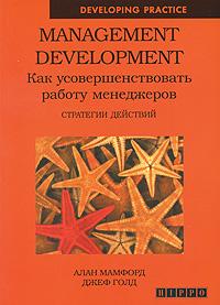 Management Development.Как усовершенствовать работу менеджеров. Стратегии действий Учебник от CIPD представляет собой...