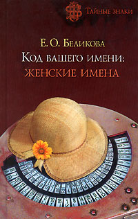 Е. О. Беликова Код вашего имени. Женские имена