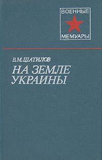 В. М. Шатилов На земле Украины