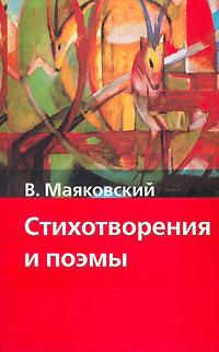 В. В. Маяковский В. В. Маяковский. Стихотворения и поэмы