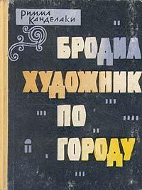 Римма Канделаки Бродил художник по городу отсутствует о собрании произведений отечественной кисти и о самобытной жизни в живописи