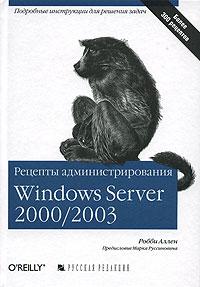 Робби Аллен Рецепты администрирования Windows Server 2000/2003 мэтьюс мартин с windows server 2003 практическое пособие