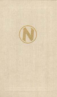 Жизнь Фридриха Ницше | Галеви Даниэль