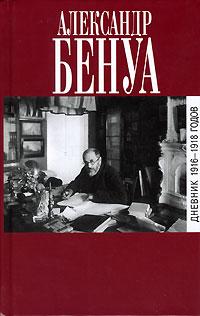 Александр Бенуа Дневник 1916-1918