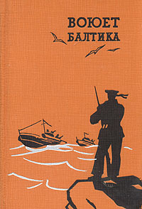 Воюет Балтика автор не указан генералные сигналы надзираемые во флоте во время бою