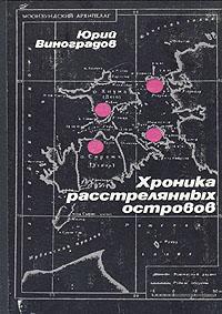 Юрий Виноградов Хроника расстрелянных островов