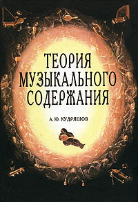 А. Ю. Кудряшов Теория музыкального содержания