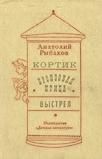 Анатолий Рыбаков Кортик. Бронзовая птица. Выстрел цены онлайн