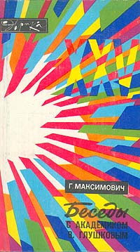 Г. Максимович Беседы с академиком В. Глушковым