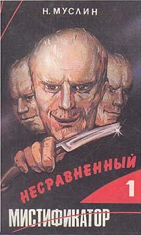 Н. Муслин Несравненный мистификатор. В двух томах. Том 1 плутовской роман