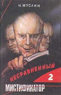 Н. Муслин Несравненный мистификатор. В двух томах. Том 2 плутовской роман