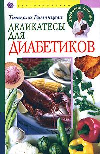 Татьяна Румянцева Деликатесы для диабетиков