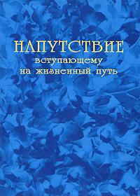 Напутствие вступающему на жизненный путь в п аникин к мудрости ступенька о русских песнях сказках пословицах загадках народном языке