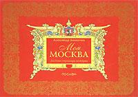 Моя Москва. Листая страницы истории