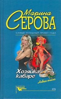 Марина Серова Хозяйка кабаре