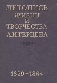 Летопись жизни и творчества А. И. Герцена. В 4 книгах. Книга 3