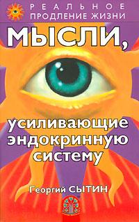Георгий Сытин Мысли, усиливающие эндокринную систему клаудия уэлч гормональное равновесие равновесие в жизни