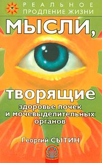 Георгий Сытин Мысли, творящие здоровье почек и мочевыделительных органов георгий сытин здоровье мужчины аудиозапись исцеляющего настроя