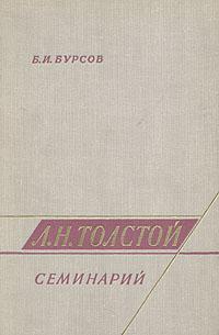 Б. И. Бурсов Л. Н. Толстой. Семинарий
