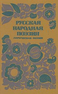 Русская народная поэзия. Лирическая поэзия инна давидовна лалетина осознанная лирика поэзия