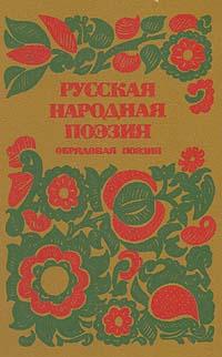 Русская народная поэзия. Обрядовая поэзия
