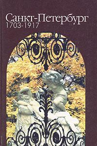 Анатолий Даринский,Виталий Старцев,Дмитрий Мурин,Тереза Браже,Алексей Бойко Санкт-Петербург. 1703 - 1917