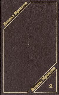 Агата Кристи Агата Кристи. Сочинения в трех томах. Том 2 агата кристи агата кристи коварство и любовь 180 gr
