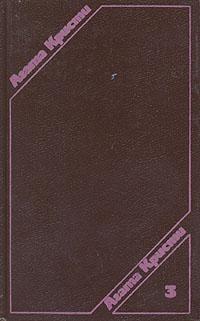 Агата Кристи Агата Кристи. Сочинения в трех томах. Том 3 кристи а а кристи собрание сочинений в 20 томах том 5 встреча в багдаде н или м