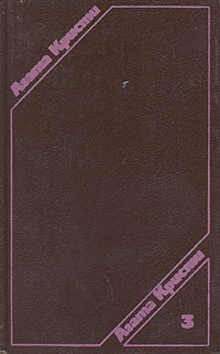 Агата Кристи Агата Кристи. Сочинения в трех томах. Том 3 цена и фото