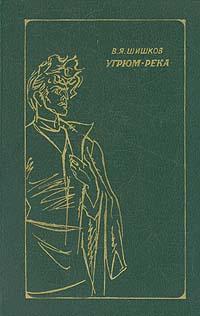 В. Шишков Угрюм-река. В двух томах. Том 1 в я шишков угрюм река в двух томах том 1