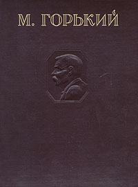 М. Горький М. Горький. Избранные сочинения