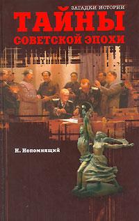 Н. Непомнящий Тайны советской эпохи