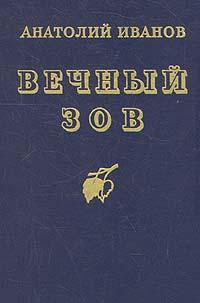 Анатолий Иванов Вечный зов. В 2 книгах