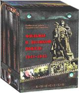 Фильмы о великой победе 1941-1945 (5 DVD)