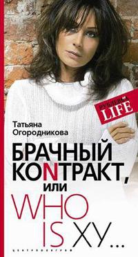 Татьяна Огородникова Брачный коnтракт, или Who is Ху...